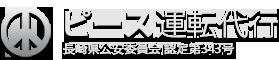 長崎の運転代行「ピース運転代行」
