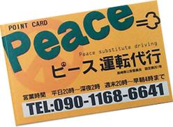 お得なポイントカード